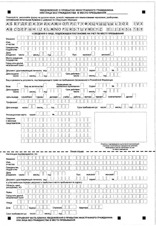 Регистрация иностранных граждан таможенный союз нужна ли регистрация гражданину белоруссии в россии