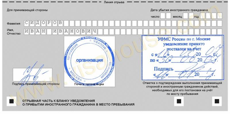 Регистрация иностранным гражданам образец заявления о временной регистрации для граждан рф